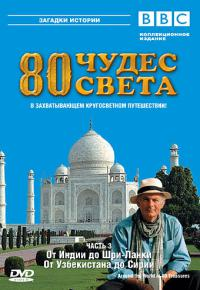 сериал 80 чудес света / Around the World in 80 Treasures онлайн